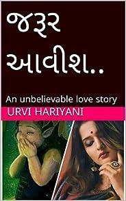 જરૂર આવીશ..: An unbelievable love story (Gujarati Edition)