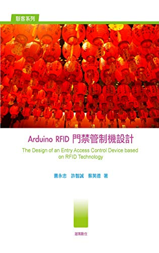 Arduino RFID 門禁管制機設計(The Design of an Entry Access Control Device based on RFID) (Chinese Edition) Access Control Entry