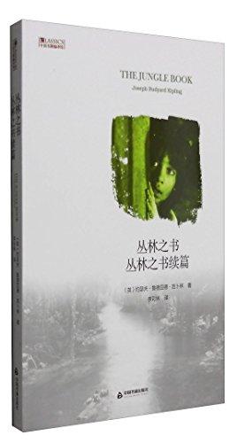 中国书籍编译馆:丛林之书+丛林之书续篇