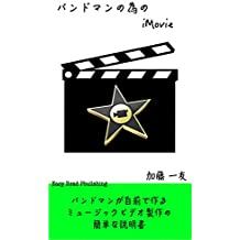 iMovie For Bandman (Japanese Edition)