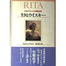 リタとウイスキー―日本のスコッチと国際結婚