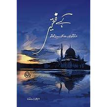 Kahe Faqeer Urdu Pdf