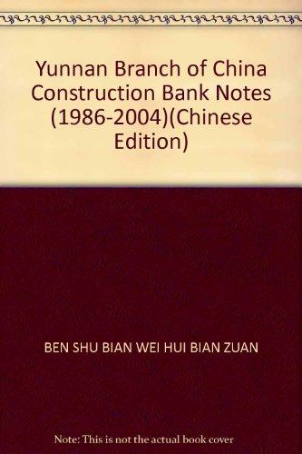 yunnan-branch-of-china-construction-bank-notes-1986-2004chinese-edition