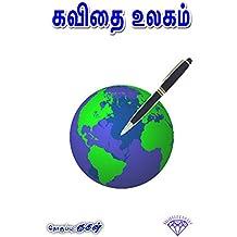 கவிதை உலகம் Kavithai Ulagam (Tamil Edition)