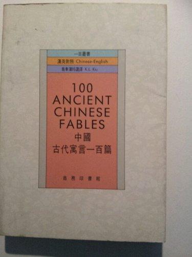 Title: 100 Ancient Chinese Fables Zhongguo gu dai yu yan