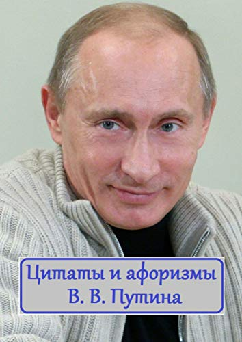 Цитаты иафоризмы В.В.Путина (Russian Edition)