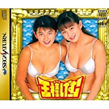 Ousama Game [Japan Import]