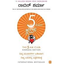 The 5 AM Club (Kannada)