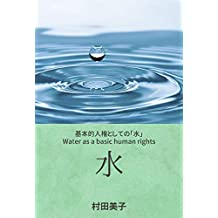 Water as a basic human rights (Japanese Edition)