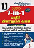 11th Standard 7-in-1 Question Bank {Science Group} Tamil Medium