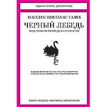 Черный лебедь (Азбука-Бизнес) (Russian Edition)