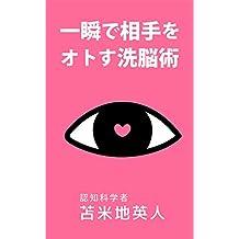 ISSHUNDEAITEWOOTOSUSENNOUJUTU (Japanese Edition)