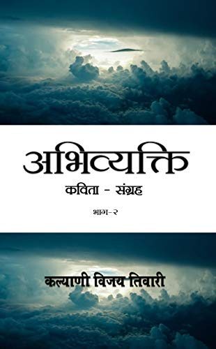 Abhivyakti: Kavita Sangrah - 3 (Hindi Edition) eBook