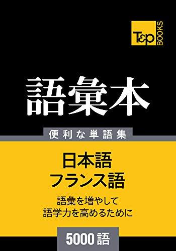 furansugo no goi hon 5000 go (Japanese Edition) par  Andrey Taranov