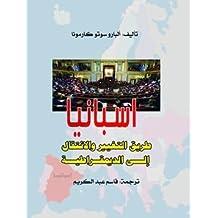 Isbanya Tariq al-Intiqal wa at-Tagyir ila ad-Dimuqratiya= El camino del cambio y la transición a la democracia en España