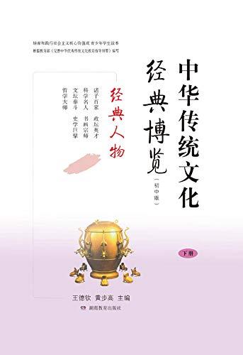中华传统文化经典博览  初中版 (English Edition)