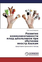 Razvitie kommunikativnosti mlad.shkol'nikov pri obuchenii inostr.yazykam:             sredstvami kukol'nogo teatra