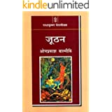 Joothan-1 (Hindi Edition)