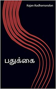 பதுக்கை (Tamil Edition)