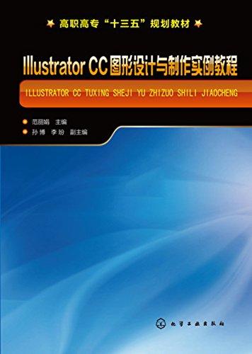 Illustrator CC 图形设计与制作实例教程(范丽娟 ) par 孙博,李玢,副主编
