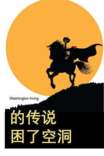 困倦的空洞的传说: The Legend of Sleepy Hollow, Chinese ()