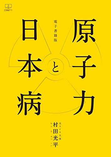 Nuclear and Japanese disease (Japanese Edition)