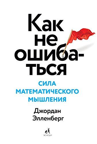 Как не ошибаться: Сила математического мышления (Russian Edition)
