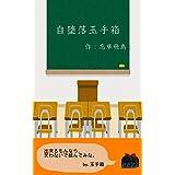 Jidarakutamatebako (Japanese Edition)