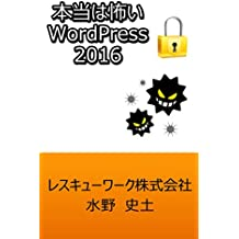 WordPress Security Issues 2016 (Japanese Edition)