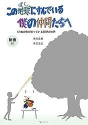 konohoshinisunndeirubokunonakamatachihe: 12sainobokugashitteirujiheinosekai (Japanese Edition)