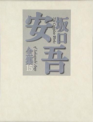 Portada del libro Sakaguchi Ango zenshū = The complete works of Sakaguchi Ango.
