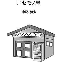 Fake monger (Japanese Edition)