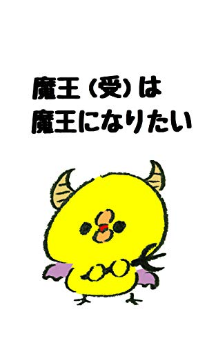 maouukehamaouninaritai (Japanese Edition) book cover