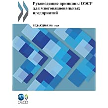 OECD Guidelines for Multinational Enterprises 2011 Edition (Russian Version)