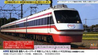 Tobu Series 200 Recovery Message Marked Limited Express [Ryoumou] (6-Car Set) (Model Train) (japan i