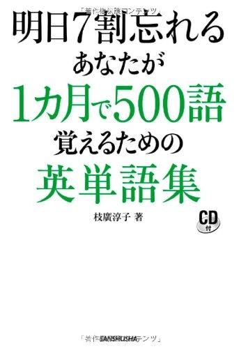 asu-7wari-wasureru-anata-ga-1kagetsu-de-500go-oboeru-tameno-eitangoshui