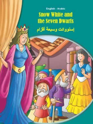 Snow White and the Seven Dwarfs - English/Arabic