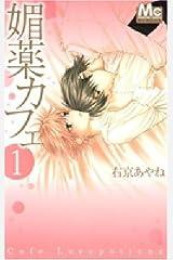 Biyaku Kafe 1 Comic