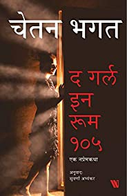 The Girl in Room 105 (Marathi Edition)