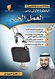الخطوة الأولى نحو العمل الحر ( سلسلة تأسيس المشاريع Book 1) (Arabic Edition)
