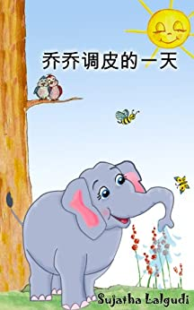 Chinese books: Jojo's Playful Day in Chinese (Simplified Chinese book) Chinese book about a curious elephant: Bedtime Story for children in Chinese (Kids ... reading books for kids 1) Epub Descargar