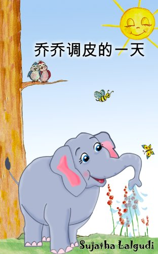 Chinese books: Jojo's Playful Day in Chinese (Simplified Chinese book) Chinese book about a curious elephant: Bedtime Story for children in Chinese (Kids ... reading books for kids 1) (English Edition)
