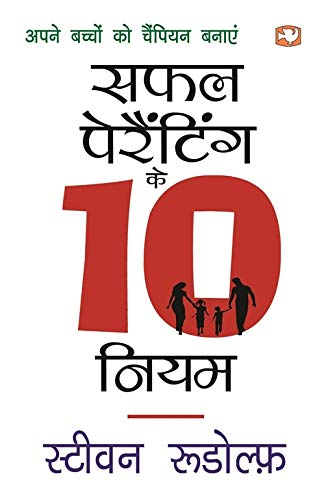 Safal Parenting Ke 10 Niyam/सफल परेंटिंग के 10 नियम