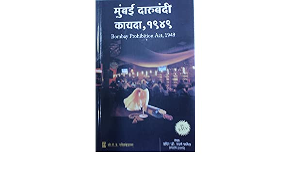 Bombay Prohibition Act 1949 Pdf