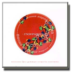 Das Fruchtbonbon / Fruit drops / Monpans'e (OUT OF PRINT) (CD)