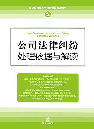 公司法律纠纷处理依据与解读(最新修订版) (English Edition)