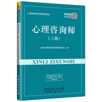 psychological-test-counseling-textbook-counselors-level-threechinese-edition
