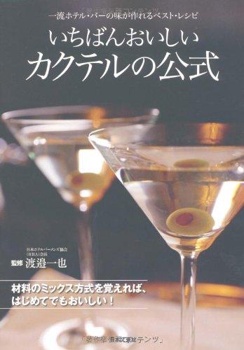 ichiban-oishii-kakuteru-no-koishiki-ichiryui-hoteru-bai-no-aji-ga-tsukureru-besuto-reshipi