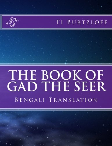 The Book of Gad the Seer: Bengali Translation
