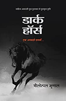Dark Horse: Ek Ankahi Dastan (Hindi Edition) by [Nilotpal Mrinal]